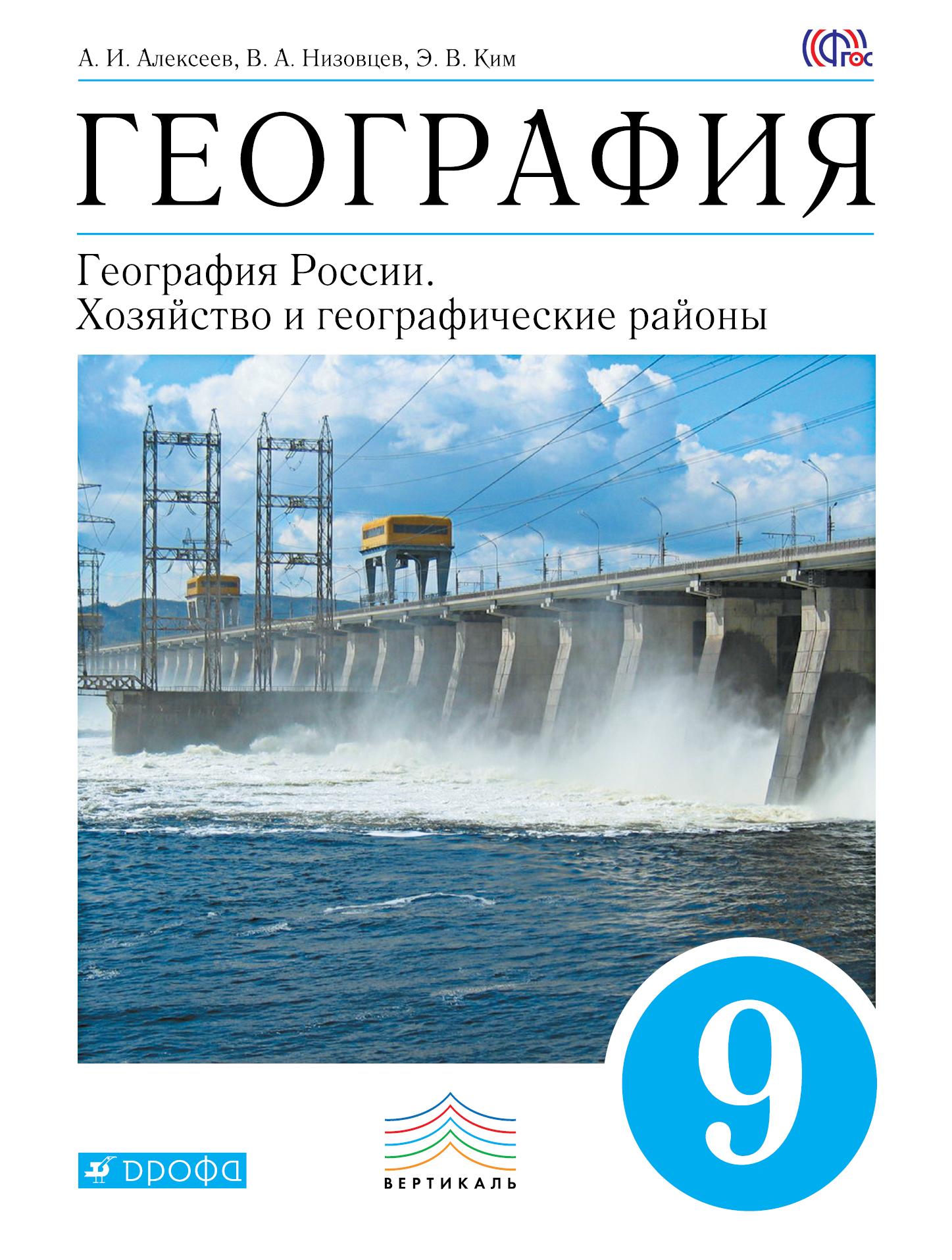 География России. Хоз. и геог.р. 9кл [Уч.]Вертик.