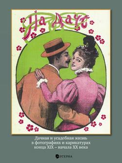 На даче: Дачная и усадебная жизнь в фотографиях и карикатурах конца XIX - начала ХХ века
