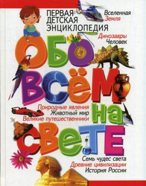 Первая детская энциклопедия обо всем на свете. Скиба Т.В.