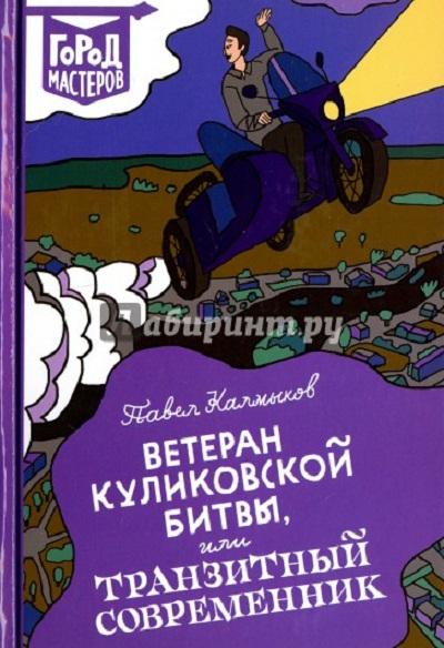 Ветеран Куликовской битвы, или Транзитный современник
