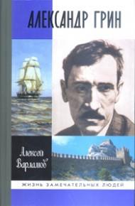 Александр Грин  (2-е изд.)