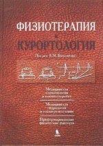 Физиотерапия и курортология. Книга 2