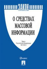 Закон РФ О средствах массовой информации № 2124-1.