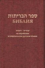 Библия (1130)на еврейск.и современ.русском яз.(бордо)