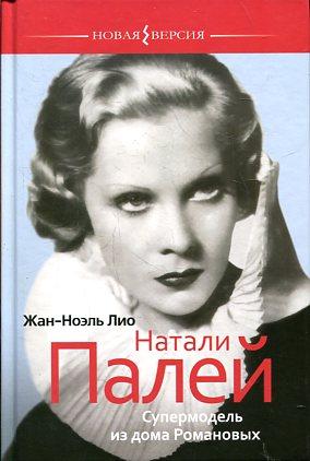 Натали Палей. Супермодель из дома Романовых