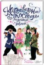 Карнавальные костюмы для мальчиков и девочек. С шаблонами и выкройками.   В.С. Строева.