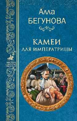 МИП Камеи для императрицы  (16+)