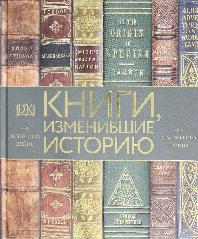 Книги, изменившие историю. От Искусства войны до Маленького принца