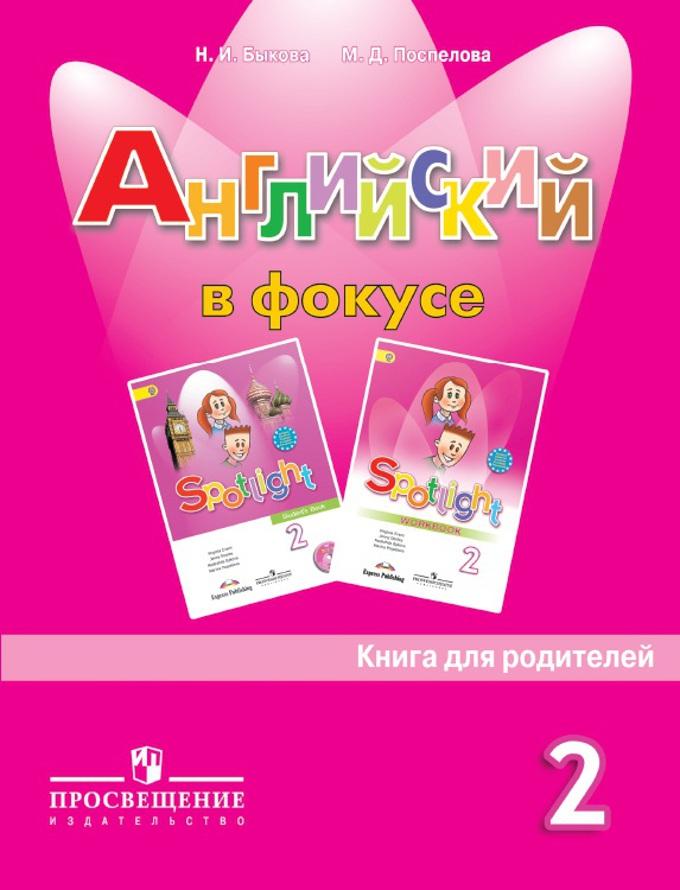 Английский в фокусе 2кл [Книга для родителей]