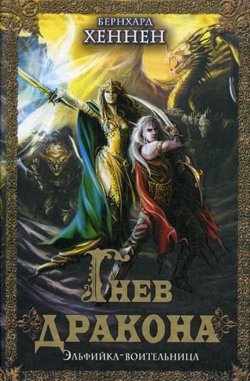 Гнев дракона. Эльфийка-воительница