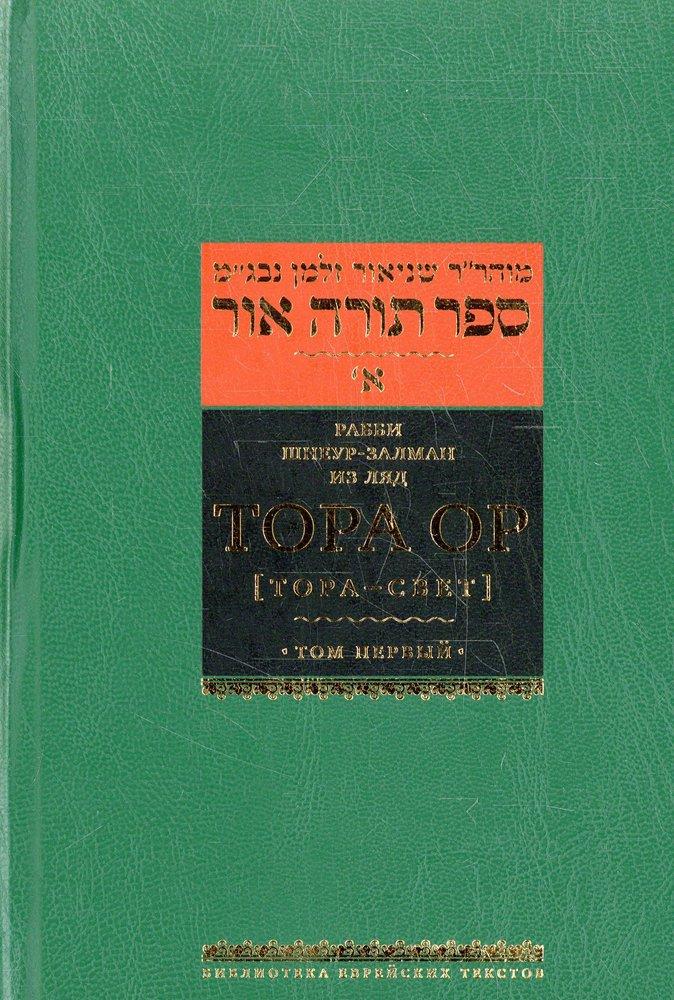 Тора Ор (Тора - свет). Т.1
