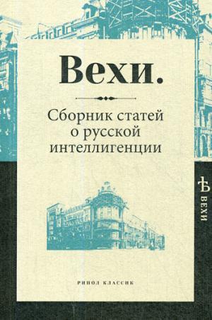 Вехи. Сборник статей о русской интеллигенции.