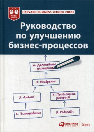 Руководство по улучшению бизнес-процессов; Harvard Business School Press. 4-е изд.