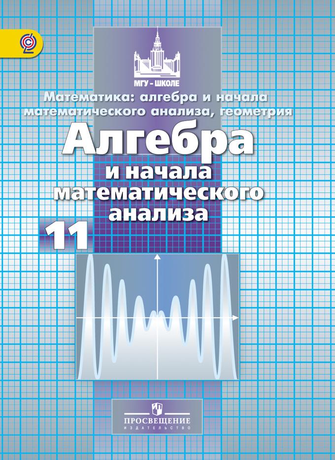Алгебра 11кл [Учебник] базовый и проф. ур ФГОС ФП