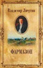 Личутин В. С/с в 12 томах Фармазон (12+)