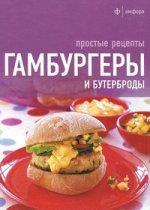 Гамбургеры и бутерброды
