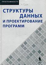 Структуры данных и проектирование программ. Круз Р.Л.
