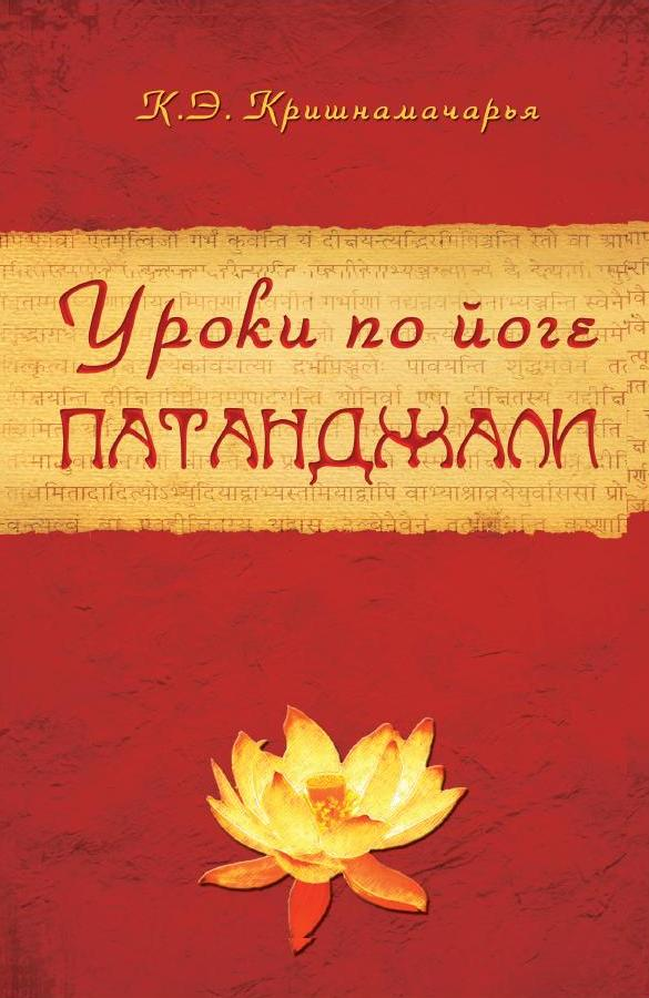 Уроки по йоге Патанджали. 4-е издание