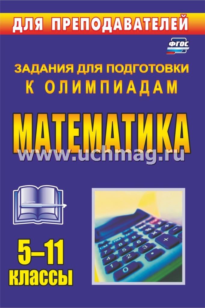 Олимпиадные задания по математике 8 9 классы с решением