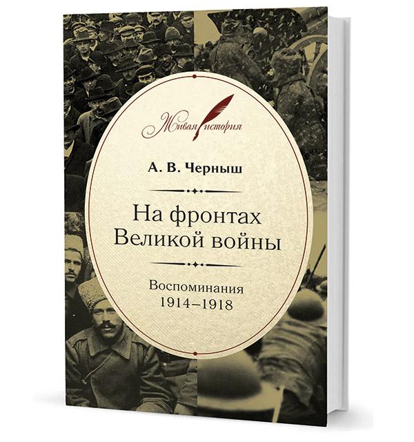 На фронтах Великой войны.Воспоминания 1914-1918