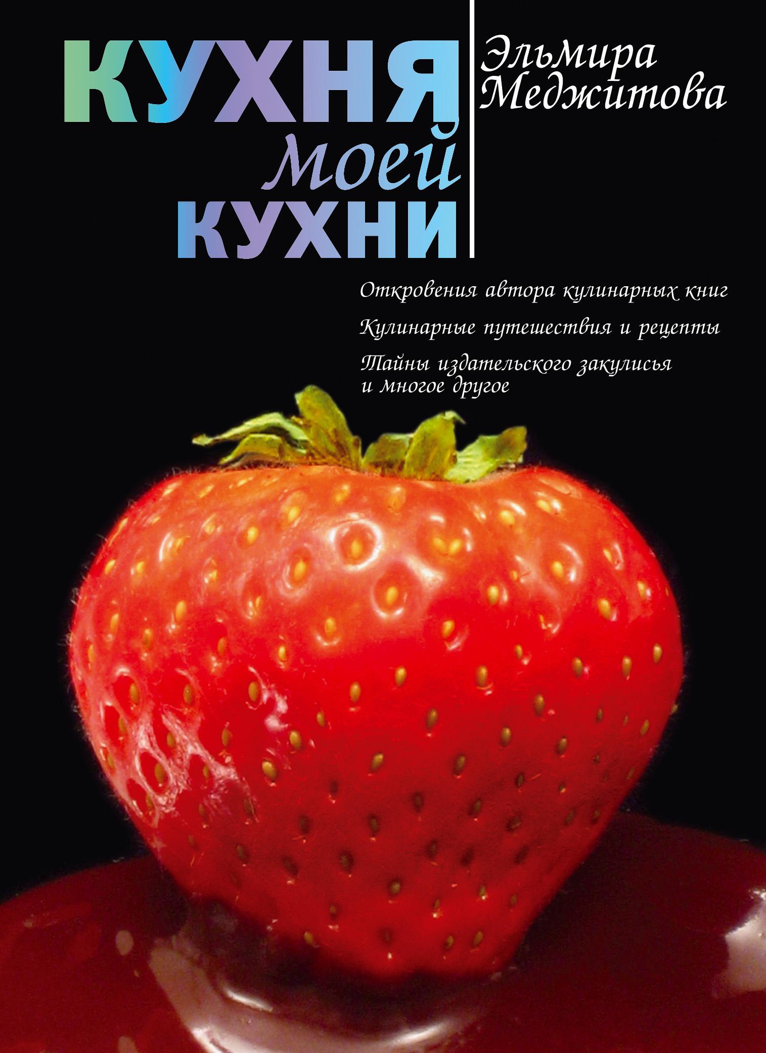Кухня моей кухни (книга Кухня моей кухни в суперобложке)