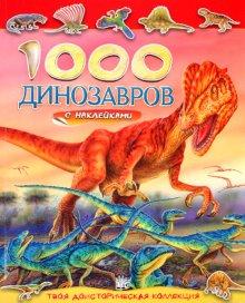 1000 динозавров с наклейками
