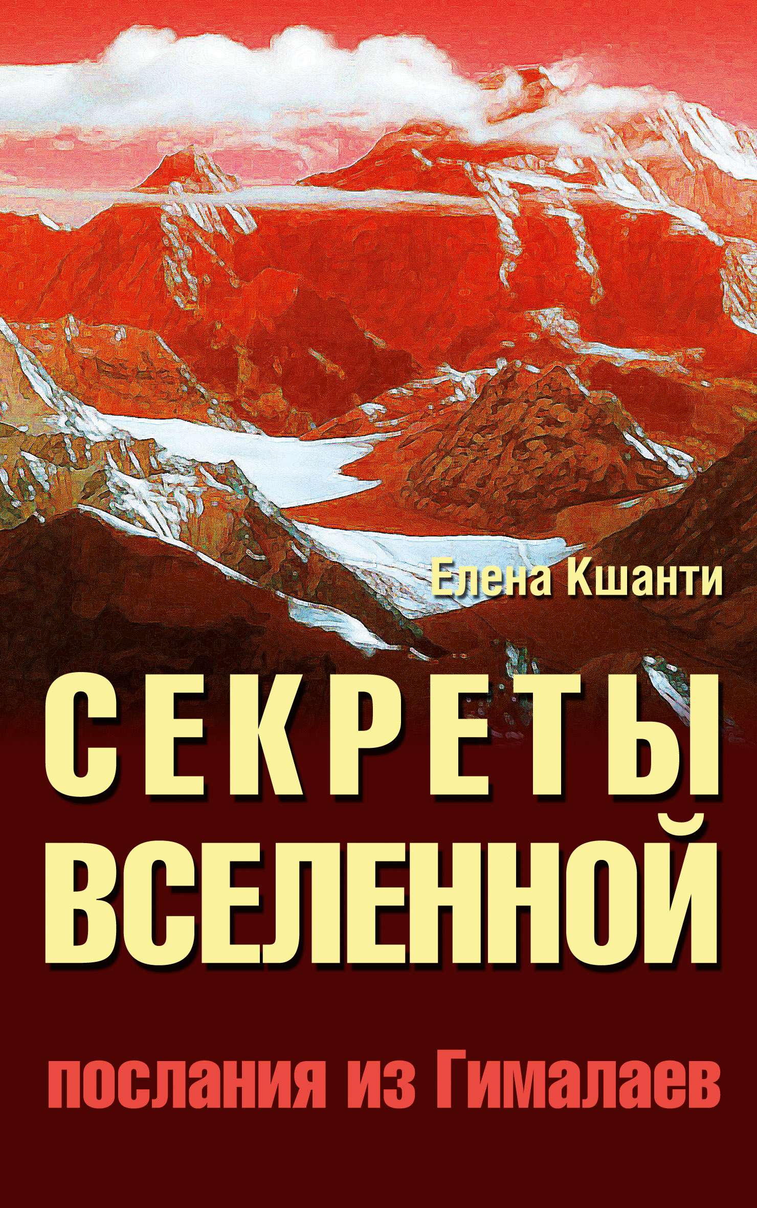 Секреты Вселенной. 2-е изд. Послания из Гималаев