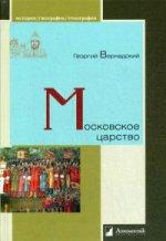 Московское царство. Вернадский Г.