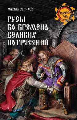 НРУС Русы во времена великих потрясений  (12+)