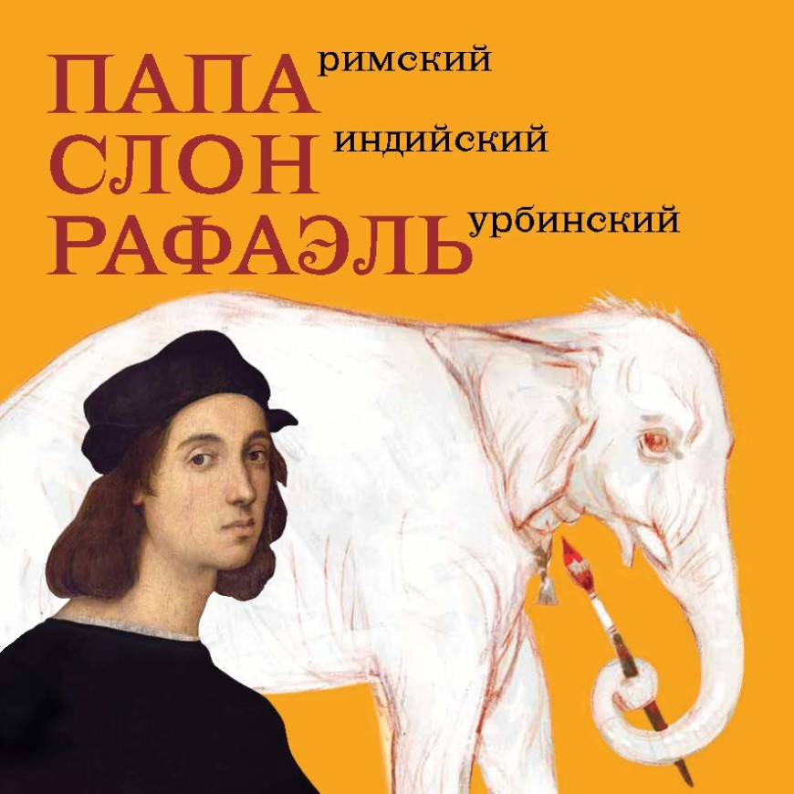 Папа римский, слон индийский, Рафаэль Урбинский. Соломадина Н.