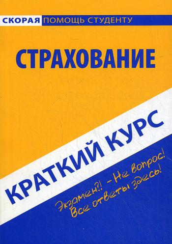 Краткий курс по страхованию: Учебное пособие.