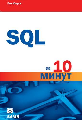 Освой самостоятельно SQL за 10 минут