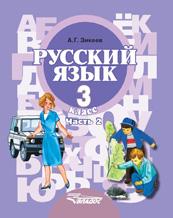 Русский язык 3кл (II вид) ч2 [Учебник] ФП