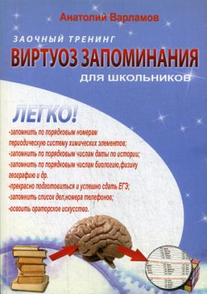 Виртуоз запоминания для школьников: Заочный тренинг. + CD