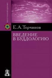 Введение в буддологию. Курс лекций. Торчинов Е.А.