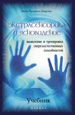 Экстрасенсорика и ясновидение:учебник дп