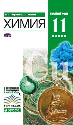 Химия 11кл [Учебник] угл. ур. ВЕРТИКАЛЬ