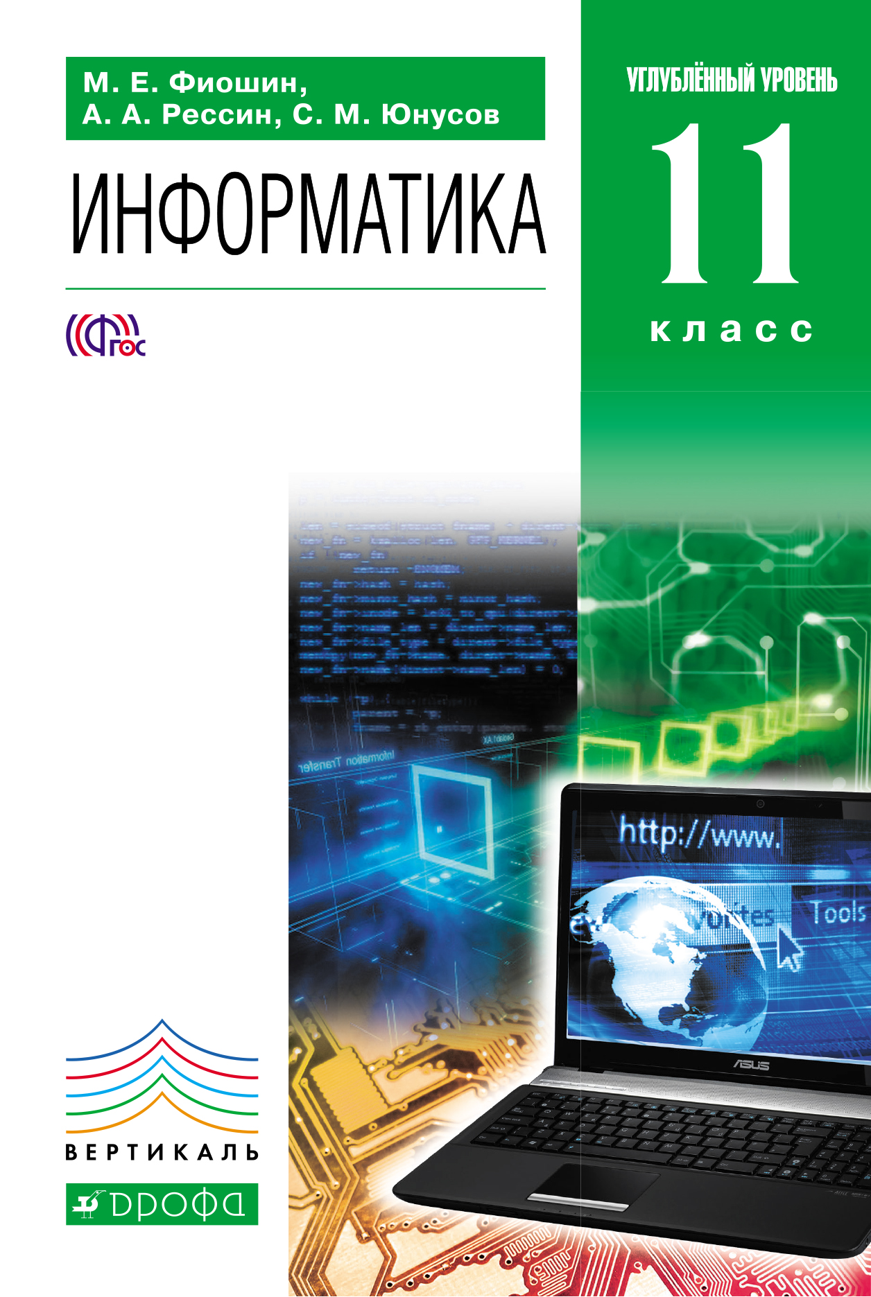 Фиошин. Информатика. 11 кл. Углубленный уровень. Учебник  ВЕРТИКАЛЬ. (ФГОС).
