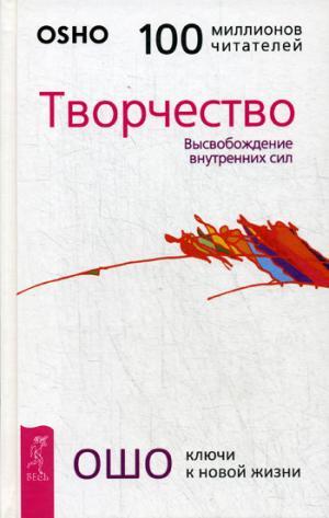 Творчество. Высвобождение внутренних сил (пер.). Ошо