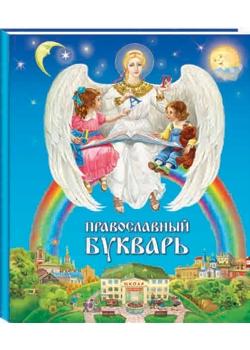 Православный букварь (3-е изд.)