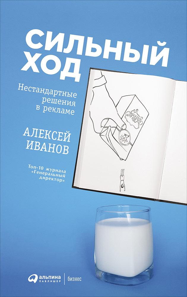 Сильный ход: Нестандартные решения в рекламе. Иванов А.