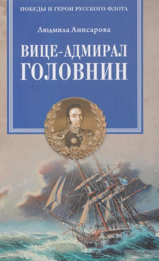 ПГРФ Вице-адмирал Головнин. Открывший миру Страну восходящего солнца (12+)