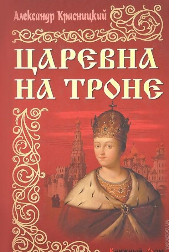 Царевна на троне