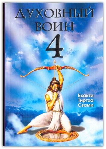 Духовный Воин 4: победа над врагами ума.