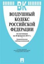 Воздушный кодекс РФ (по сост.на 20.02.2017г.)+Сравнительная таблица изменений