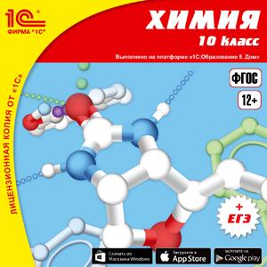 CDpc Химия 10кл