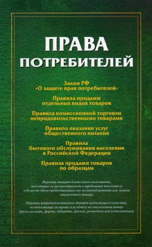 Права потребителей: сборник документов.