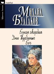 Белая гвардия: роман. Дни Турбиных. Бег: пьесы. Булгаков М.А.