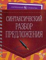 Синтаксический разбор предложения. Карманный словарик. Ушакова О.Д.