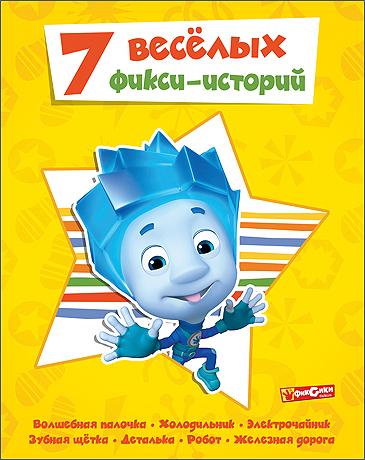7 ВЕСЁЛЫХ ФИКСИ-ИСТОРИЙ